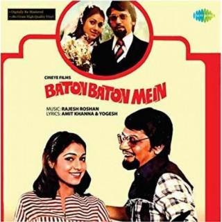 Baton Baton Mein – 8907011110655 - LP Record