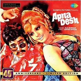 Apna Desh - 8907011110686 - LP Record