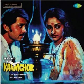 Kaamchor – 8907011113939 - LP Record