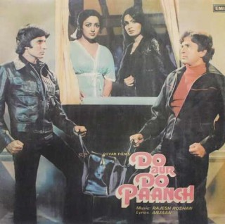 Do Aur Do Paanch - ECLP 5661 - Laminated LP Cover