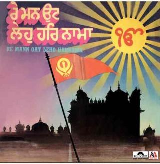 Joginder Singh & Mahinder Singh - Re Mann Oat Leho Harnama - 2392 984 - Reprinted LP Cover Only