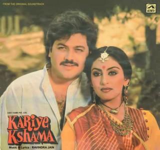 Kariye Kshama - PSLP 1110 - Reprinted LP Cover Only