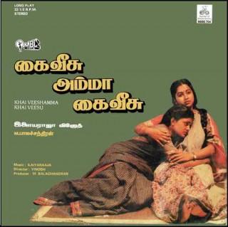 Khai Veeshamma Khai Veesu - Ilaiyaraaja - 8000 754 - LP Reprinted Cover