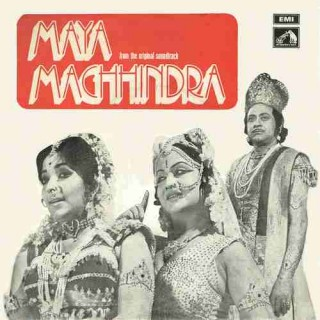 Maya Machhindra - 7EPE 7150 - Laminated EP Cover
