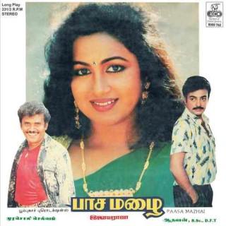 Paasa Mazhai - Ilaiyaraaja -8000 762 - Reprinted LP Cover Only