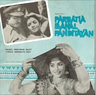 Parbatia Banal Panditayan - Bhojpui Film - 7EPE 7854 - Reprinted EP Cover Only