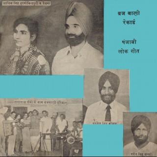 Punjabi Loke Geet - TRB E 102 - Reprinted EP Cover Only