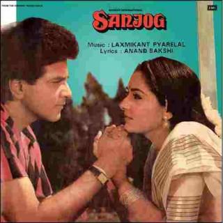 Sanjog - PMLP 1105 - Reprinted LP Cover Only