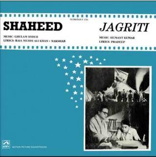 Shaheed & Jagriti - PMLP 1034 - LP Reprinted Cover