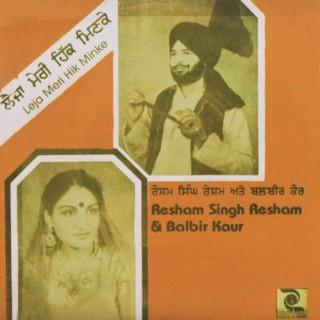 Resham Singh Resham And Blabir Kaur - Punjabi Songs - NIE 140 - Reprinted EP Cover Only