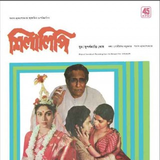 Shilalipi - S/45NLP 3043 - Reprinted LP Cover Only