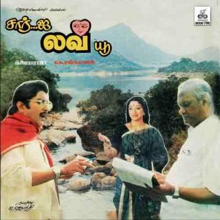 Sir I Love You - Ilaiyaraaja - 8000 796 - Reprinted LP Cover Only