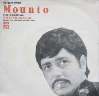 Mounto - 7EPE 7171 - Cover Good Condition - EP Record