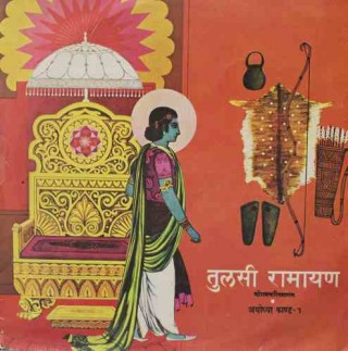Tulsi Ramayan - Shri Ramcharitmanas Aayodhya Kand .1 - EASD 1505 - (Condition 90-95%) - LP Record