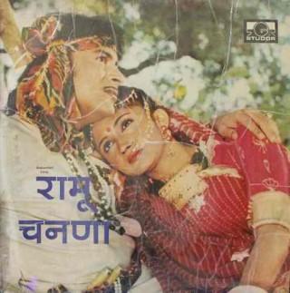 Ramu Channa - ST 4 R - (Condition 85-90%) - LP Record