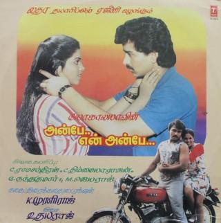 Anbhey En Anbhey - Tamil Film - STFLP 1/3  - (Condition 85-90%) - LP Record