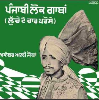 Akbar Ali Jodhan - Punjabi Folk -  2643 7058 - (Condition 90-95%) -  Cover Repeinted - LP Record