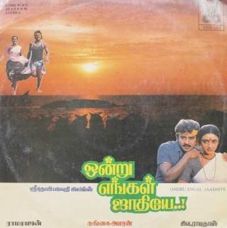 Ondru Engal Jaadhiye - Ilaiyaraaja - 8000 667 - LP Record