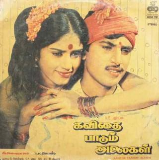 Kavithai Paadum Alaigal -  8000 781 - LP Record