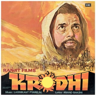 Krodhi - PSLP 1001- LP Record