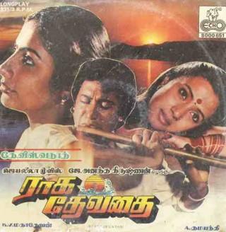 Raaga Devathai -  8000 651 - LP Record