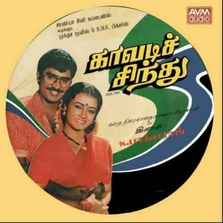 Kavadi Sindhu - 1000 6028 - Cover Colour Photostate - Picture LP Record