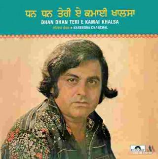 Dhan Dhan Teri E Kamai Khalsa - 2392 348 - LP Reprinted Cover