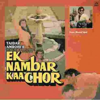 Ek Nambar Kaa Chor - PMLP 4019 - LP Reprinted Cover