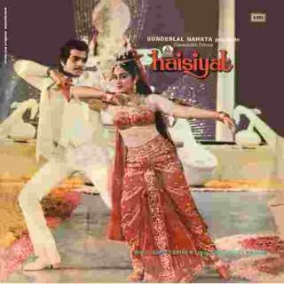 Haisiyat - ECLP 5956 - LP Reprinted Cover