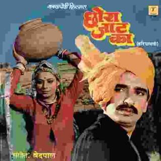 Chora Jaat Ka - SFLP 1055 - LP Reprinted Cover