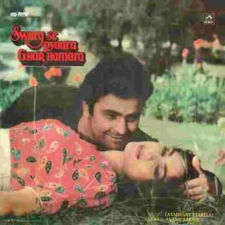 Swarg Se Pyaara Ghar Hamara - PMLP 4076  - Reprinted LP Cover Only
