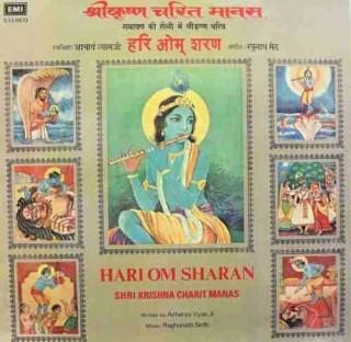 Hari Om Sharan - Shri Krishna Charit Manas - ECSD 2825 - LP Reprinted Cover