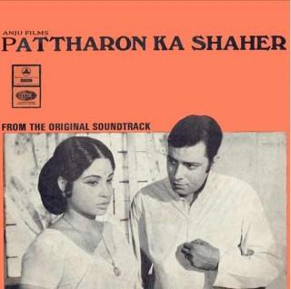 Pattharon Ka Shaher - EMOE 2243 - EP Record