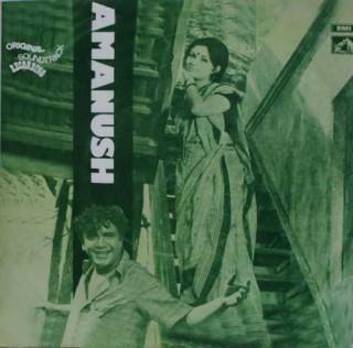 Amanush - 7EPE 7144 - Laminated EP Cover