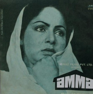 Amma - S/7EPE 7904 - EP Reprinted Cover