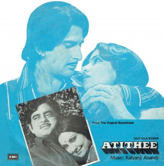 Atithee - 7EPE 7528 - Reprinted EP Cover Only