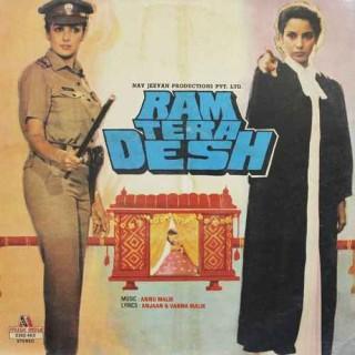 Ram Tera Desh - 2392 463 - LP Record