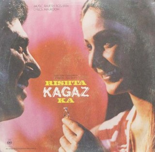 Rishta Kagaz Ka - IND 1012 - (Condition 85-90%) - LP Record