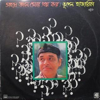 Bhupen Hazarika - Sahasro Jone More Prosno Kore – (Modern Bengali Songs) - S/45NLP 2045 - (Condition 85-90%) - LP Record