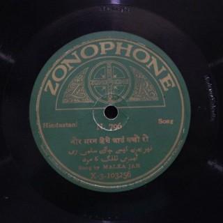 Malka Jan – N.796 – 78 RPM