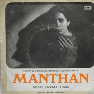 Manthan - 45N 14216 - (Condition - 85-90%) - EP Record