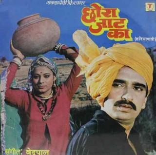 Chora Jaat Ka - SFLP 1055 - LP Record