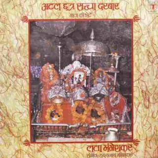 Lata Mangeshkar - Mata Ki Bhente - SNLP 5018 - LP Record