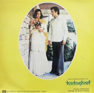 Kadambari (Instrumental) - MOCE 4208 - LP Record - (Made In South Africa)