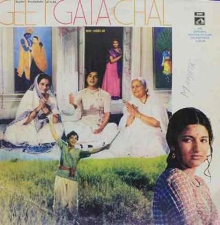 Geet Gata Chal - EALP 4041 - (Condition 85-90%) - LP Record