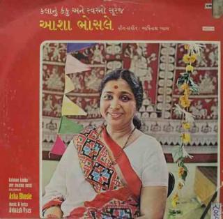 Asha Bhosle - Gujarati Modern Songs - S/33ECX 3305 - Cover Good- LP Record