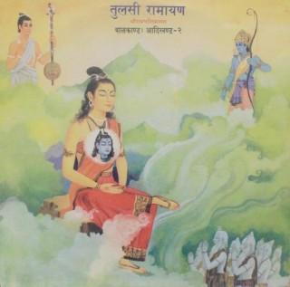 Tulsi Ramayan - Bal Khand Aadi Khand - 3 - ECSD 2843 - LP Record