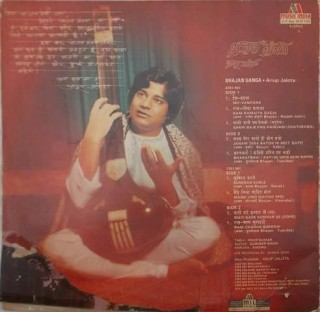 Anup Jalota - Bhajan Ganga - 2675 525 - (Condition - 75-80%) - 2 LP Set