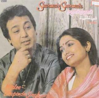 Bhupinder Singh & Mitalee - Sharmate Sharmate - PSLP 1056 - LP Record