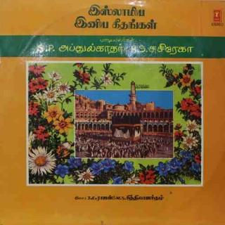Islamia Inia Geethangal - SNLP 5042 - LP Record